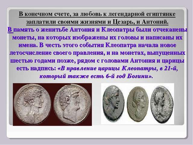 В память о женитьбе Антония и Клеопатры были отчеканены монеты, на которых из...