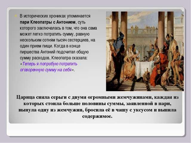 В исторических хрониках упоминается пари Клеопатры с Антонием, суть которого...