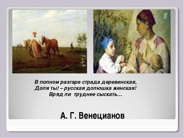 А. Г. Венецианов В полном разгаре страда деревенская, Доля ты! – русская долю...