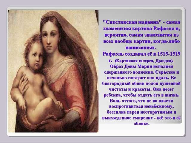 """"""" картин, когда-либо написанных. Рафаэль создавал ее в 1515-1519 гг. (Картинн..."""