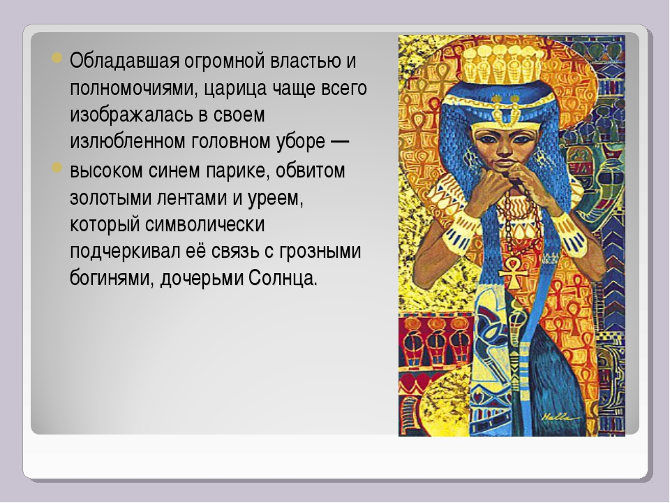 Обладавшая огромной властью и полномочиями, царица чаще всего изображалась в...