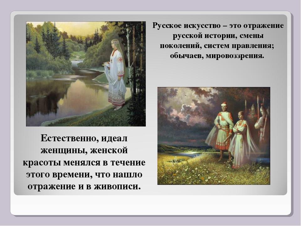 Русское искусство – это отражение русской истории, смены поколений, систем пр...