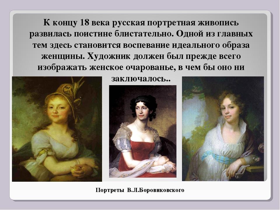 К концу 18 века русская портретная живопись развилась поистине блистательно....