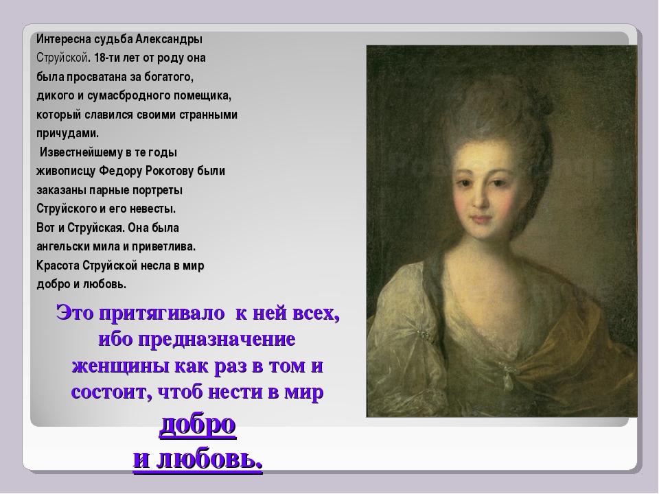 Интересна судьба Александры Струйской. 18-ти лет от роду она была просватана...