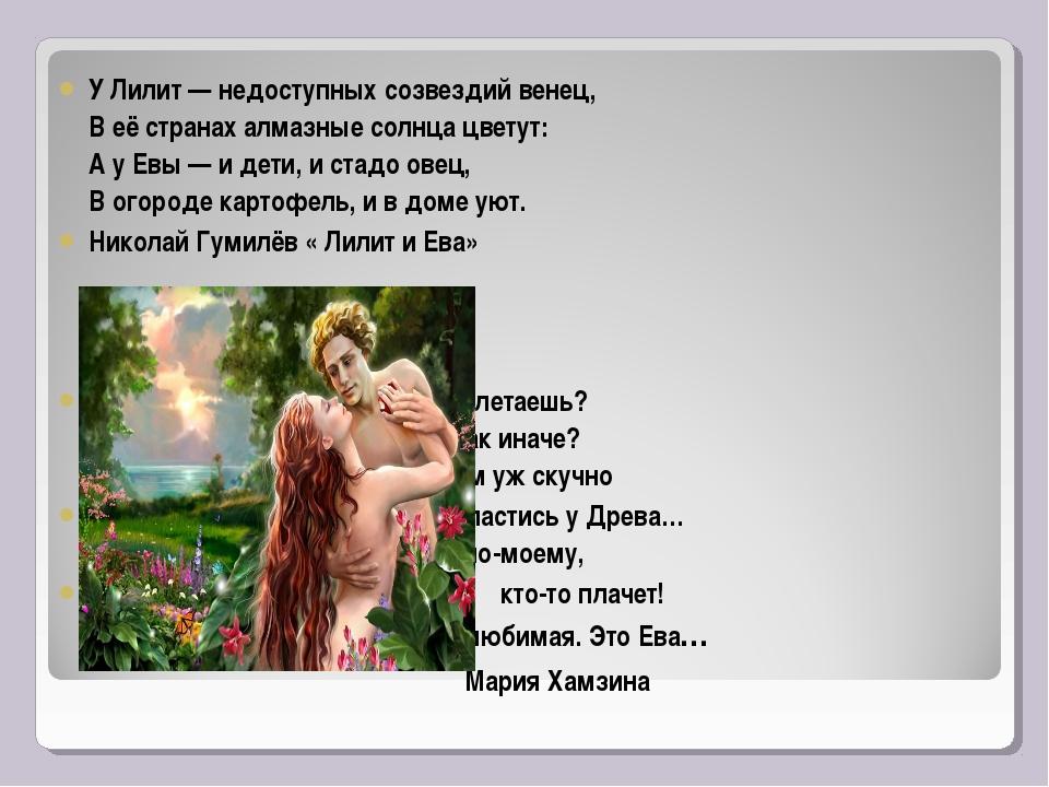 У Лилит — недоступных созвездий венец, В её странах алмазные солнца цветут: А...