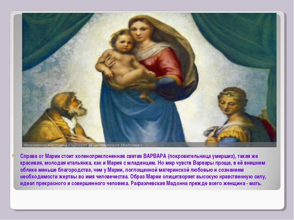 Справа от Марии стоит коленопреклоненная святая ВАРВАРА (покровительница умер...