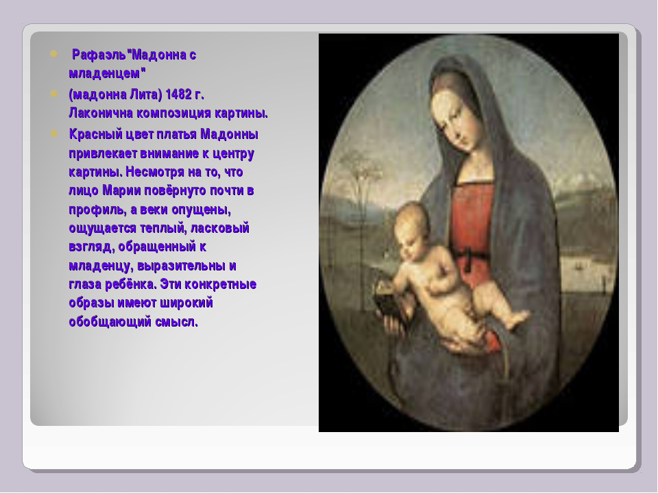 """Рафаэль""""Мадонна с младенцем"""" (мадонна Лита) 1482 г. Лаконична композиция кар..."""