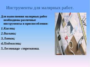 Инструменты для малярных работ. Для выполнения малярных работ необходимы разл
