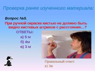Вопрос №5. При ручной окраске кистью не должно быть видно кистевых штрихов с
