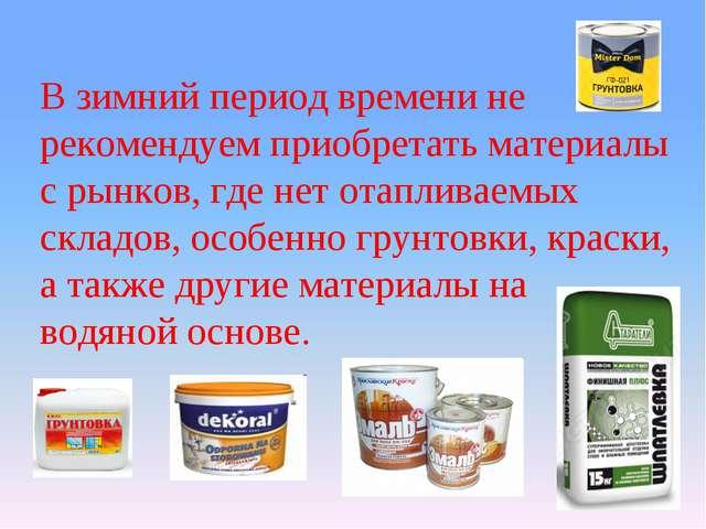 В зимний период времени не рекомендуем приобретать материалы с рынков, где не...