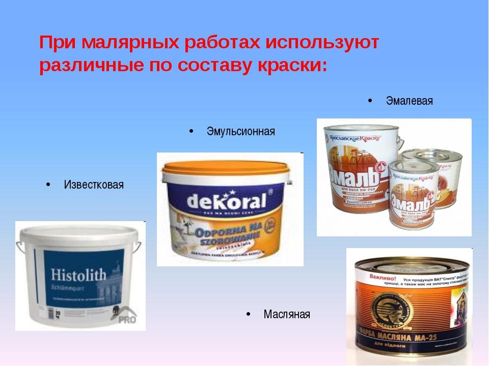 При малярных работах используют различные по составу краски: Известковая Эмул...