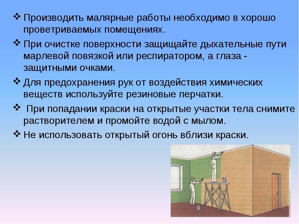 Производить малярные работы необходимо в хорошо проветриваемых помещениях. Пр...