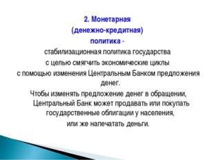 2. Монетарная (денежно-кредитная) политика - стабилизационная политика госуда