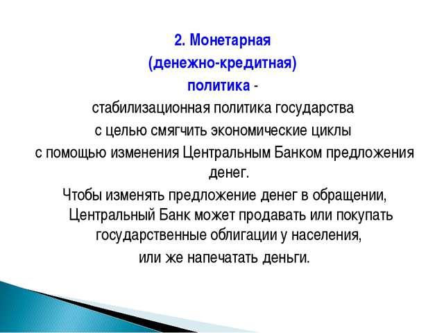 2. Монетарная (денежно-кредитная) политика - стабилизационная политика госуда...