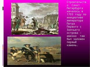 Строительство Санкт Петербурга началось в 1703 году по инициативе императора