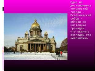 Одна из достопримечательностей города - Исаакиевский собор - вблизи он настол