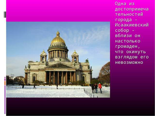 Одна из достопримечательностей города - Исаакиевский собор - вблизи он настол...