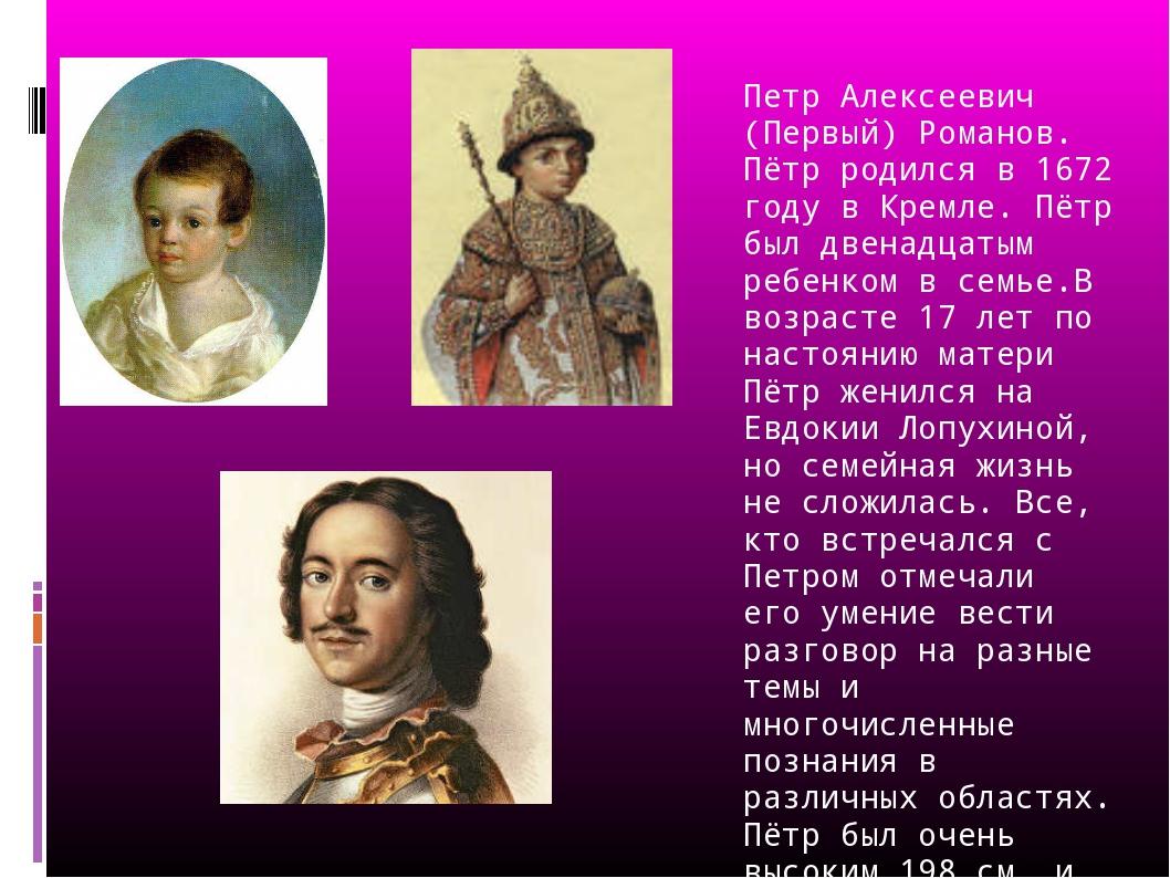 Петр Алексеевич (Первый) Романов. Пётр родился в 1672 году в Кремле. Пётр бы...