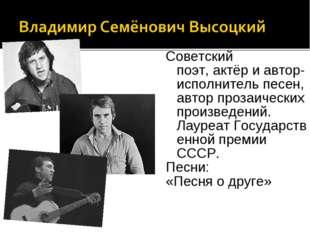 Советский поэт,актёриавтор-исполнитель песен, автор прозаических произведе
