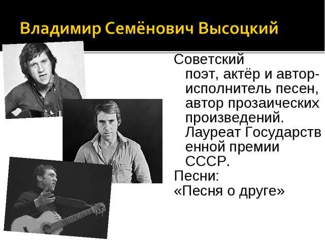 Советский поэт,актёриавтор-исполнитель песен, автор прозаических произведе...