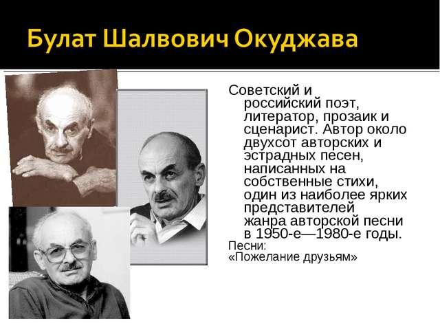 Советский и российскийпоэт, литератор,прозаики сценарист. Автор около дву...