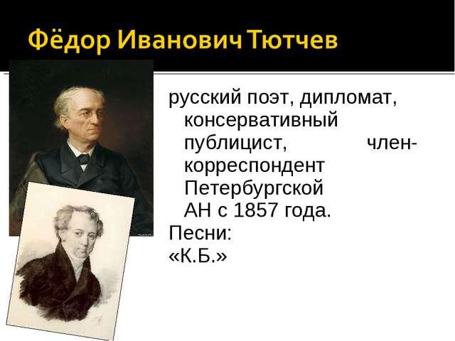 русскийпоэт, дипломат, консервативный публицист, член-корреспондент Петербур...