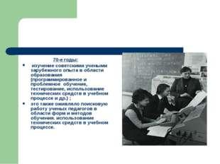 70-е годы: изучение советскими учеными зарубежного опыта в области образовани