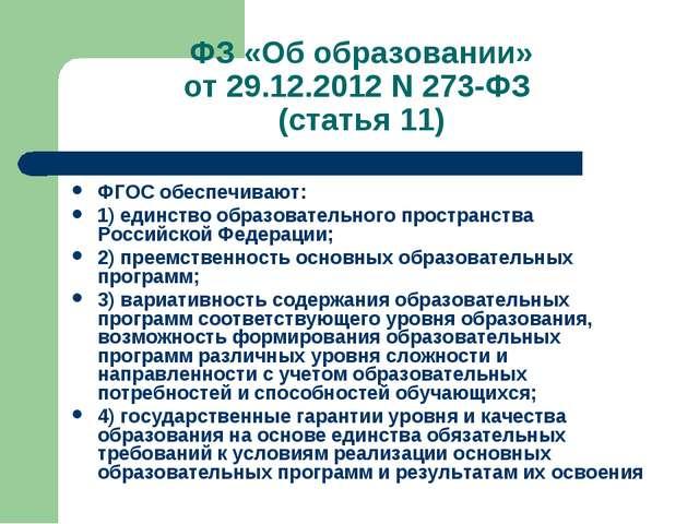 ФЗ «Об образовании» от 29.12.2012 N 273-ФЗ (статья 11) ФГОС обеспечивают: 1)...