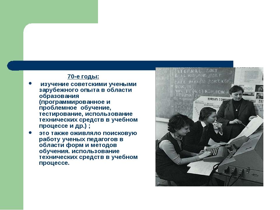 70-е годы: изучение советскими учеными зарубежного опыта в области образовани...