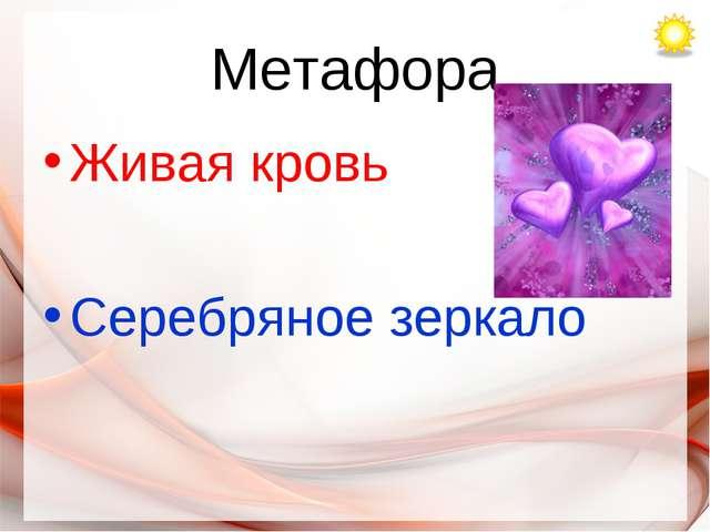 Метафора Живая кровь Серебряное зеркало