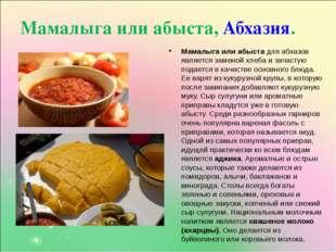 Мамалыга или абыста, Абхазия. Мамалыга или абыста для абхазов является замено