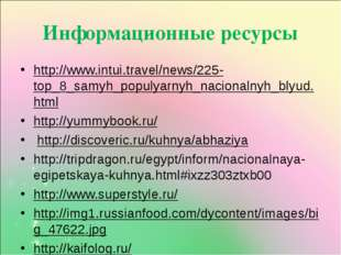 Информационные ресурсы http://www.intui.travel/news/225-top_8_samyh_populyarn
