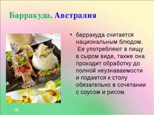 Барракуда, Австралия барракуда считается национальным блюдом. Ее употребляют