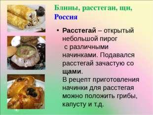 Блины, расстегаи, щи, Россия Расстегай – открытый небольшой пирог с различным