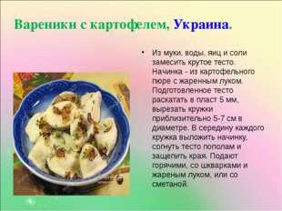 Вареники с картофелем, Украина. Из муки, воды, яиц и соли замесить крутое тес