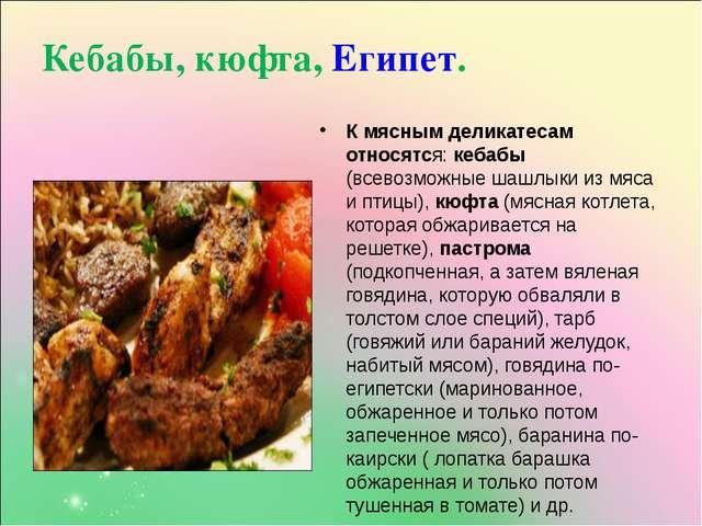 Кебабы, кюфта, Египет. К мясным деликатесам относятся: кебабы (всевозможные ш...