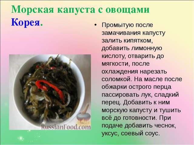 Морская капуста с овощами Корея. Промытую после замачивания капусту залить ки...
