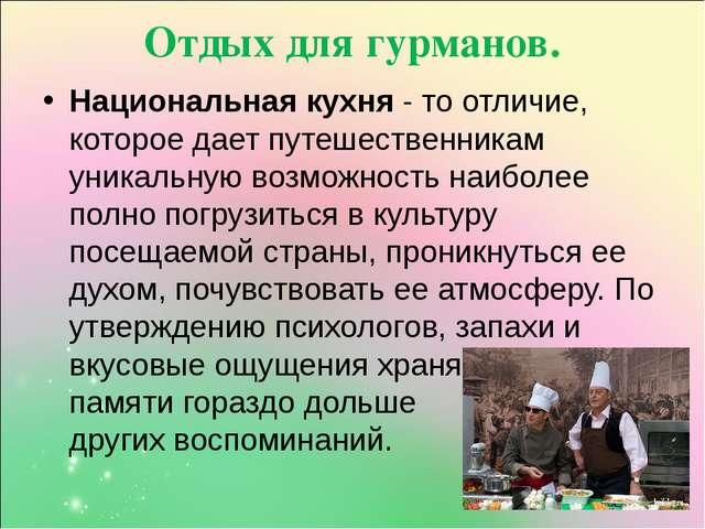 Отдых для гурманов. Национальная кухня - то отличие, которое дает путешествен...