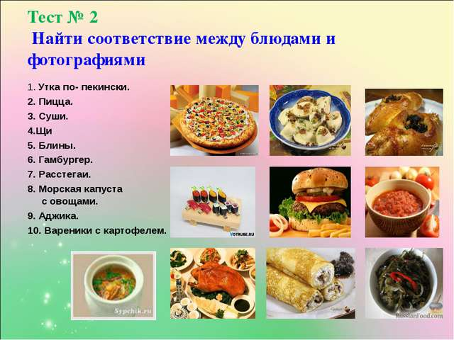 Тест № 2 Найти соответствие между блюдами и фотографиями 1. Утка по- пекински...