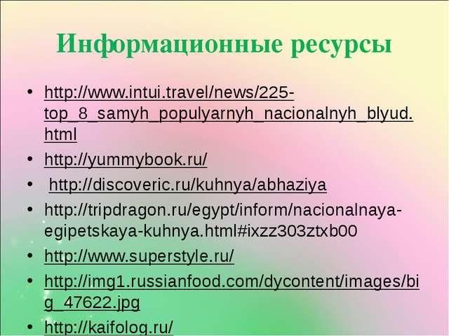 Информационные ресурсы http://www.intui.travel/news/225-top_8_samyh_populyarn...