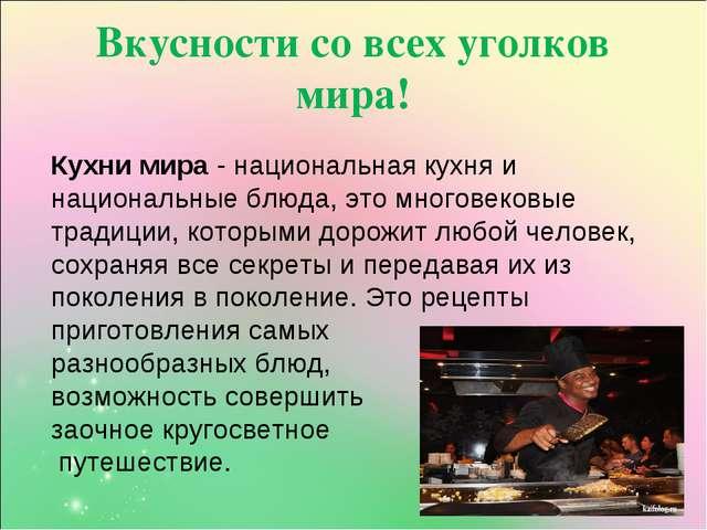 Вкусности со всех уголков мира! Кухни мира - национальная кухня и национальны...