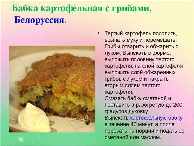 Бабка картофельная с грибами, Белоруссия. Тертый картофель посолить, всыпать...