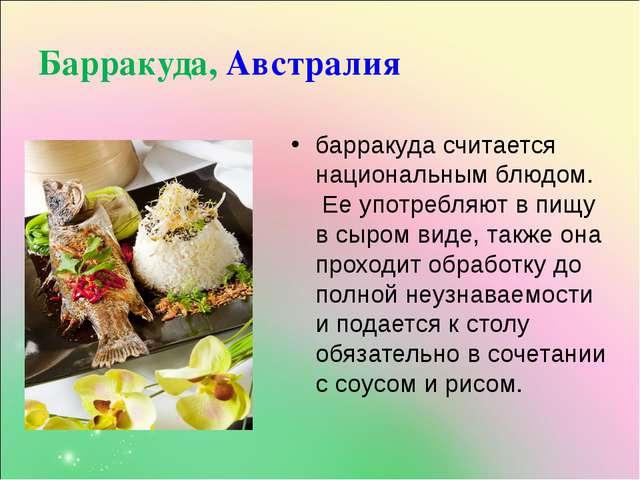 Барракуда, Австралия барракуда считается национальным блюдом. Ее употребляют...
