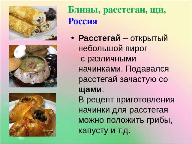 Блины, расстегаи, щи, Россия Расстегай – открытый небольшой пирог с различным...