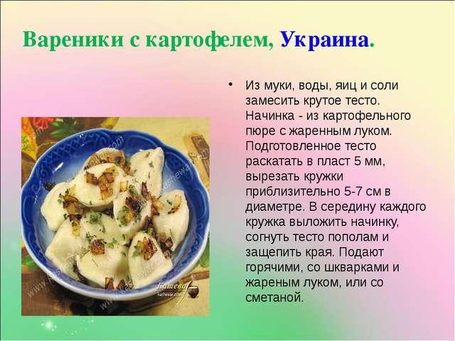 Вареники с картофелем, Украина. Из муки, воды, яиц и соли замесить крутое тес...