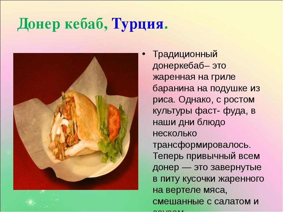 Донер кебаб, Турция. Традиционный донеркебаб– это жаренная на гриле баранина...