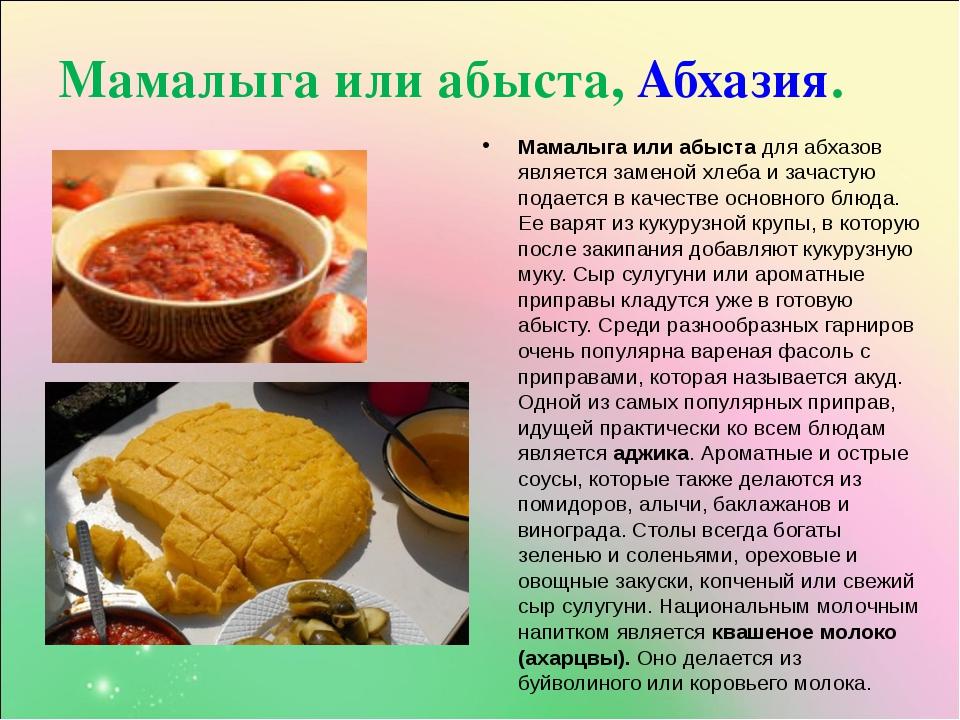 Мамалыга или абыста, Абхазия. Мамалыга или абыста для абхазов является замено...