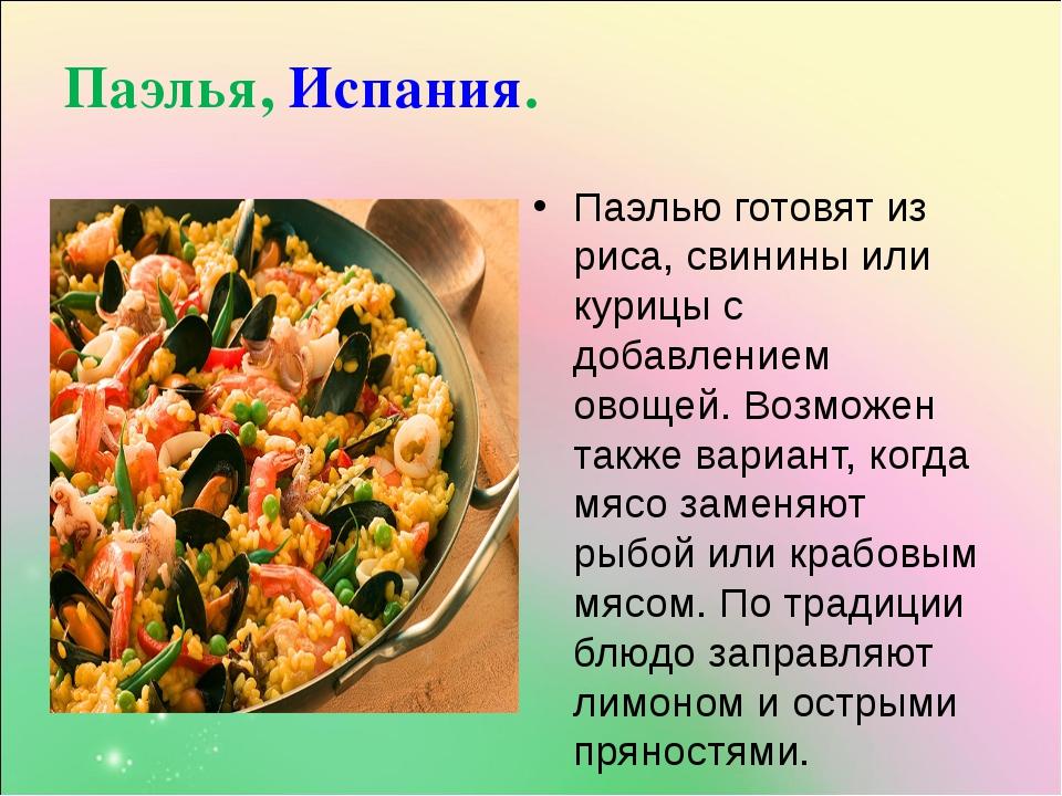 Паэлья, Испания. Паэлью готовят из риса, свинины или курицы с добавлением ово...