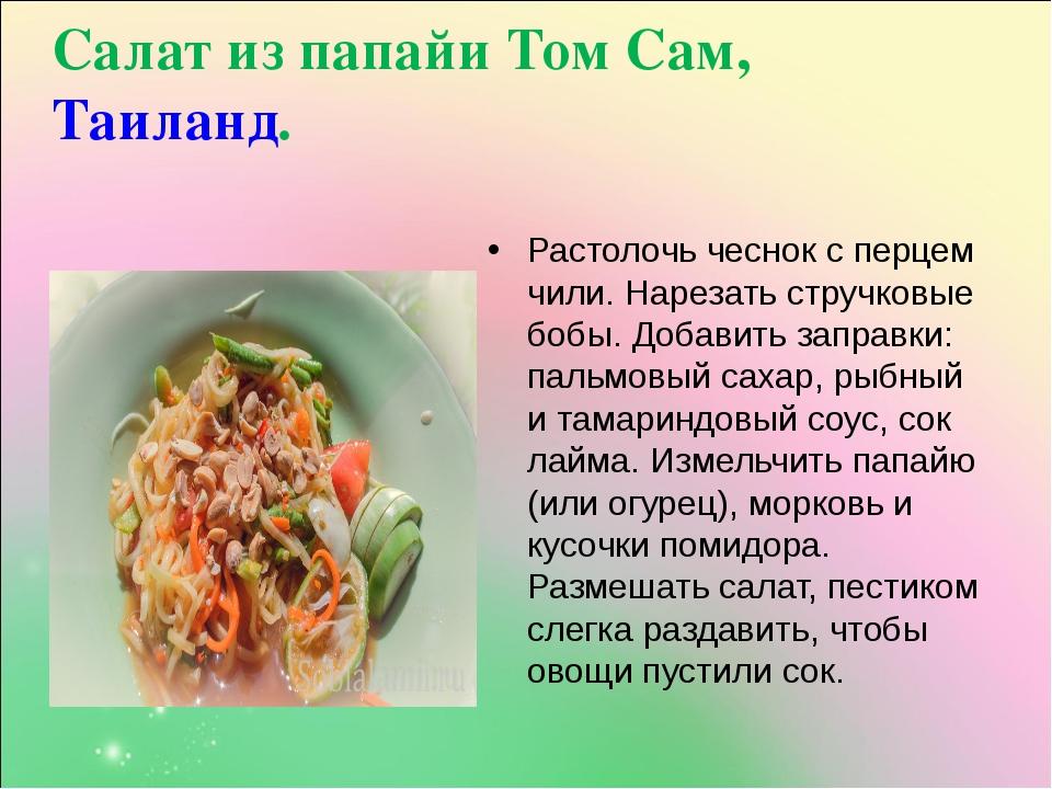 Салат из папайи Том Сам, Таиланд. Растолочь чеснок с перцем чили. Нарезать ст...