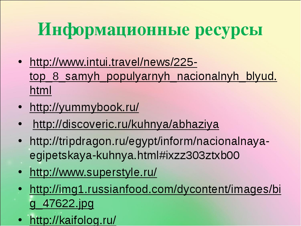 Информационные ресурсы http://www.intui.travel/news/225-top_8_samyh_populyarn...